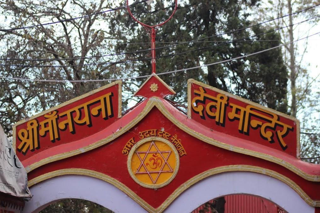 """""""Naina Devi Temple, Levenstylo, Naina Devi, Himachal Pradesh, Naina Devi Mandir"""